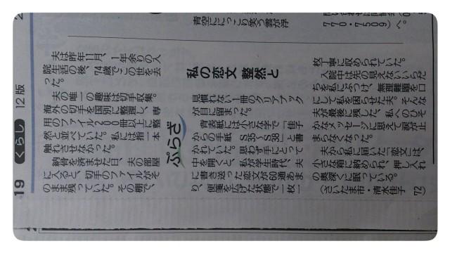 ◆◇ 恋文の記事、読売より。