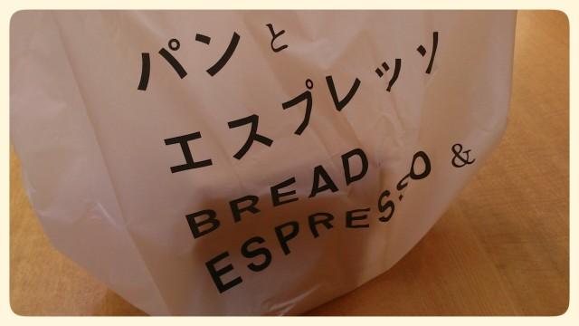 ◇◇ パンとエスプレッソ